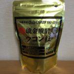 【クガニ醗酵ウコン粒☆コストコおすすめ商品】