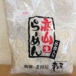 【老田屋ラーメンセット☆コストコおすすめ商品】