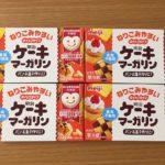 【明治ケーキマーガリン☆コストコおすすめ商品】