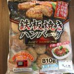 【コストコの鉄板焼きハンバーグはミニサイズがお弁当にも便利で美味しい!】