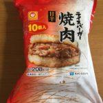 【コストコのライスバーガー焼肉10個入りはストックあると重宝!甘辛味が美味しい】