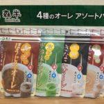 【コストコ新商品☆森半4種のオーレアソートはほっこりまろやかな美味しさ♪】