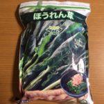 【コストコのベジーマリアほうれん草の粉々っぷりにびっくり!?】