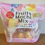 【コストコのフルーツもちミックス☆ぷにぷに食感で果汁入りソースも爽やか♪】