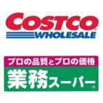 【勝手にコラボ企画!】コストコ×業務スーパーの食卓