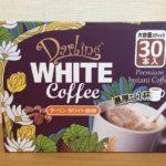 【コストコのダーリンホワイトコーヒーはまろやかで上品な甘さが嬉しい♪】