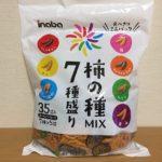【コストコの柿の種MIX7種盛り☆いろんな味が楽しめる小袋アソート!】