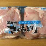 【コストコ人気商品さくらどりむね肉☆柔らかく調理する方法とおすすめアレンジ料理!】