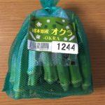 【コストコの熊本県産オクラ☆たくさん入ってコスパ良の嬉しい国産野菜!】