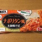 【コストコのナポリタン風太麺焼きそば☆意外な組み合わせ!?だけど不思議と合うんです~】