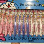 【コストコのドラえもん歯ブラシ☆毛先が柔らかく磨きやすい!歯磨きタイムのテンションUP!】