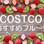 【コストコ☆超甘くて美味しいおすすめフルーツ10選!・・・失敗したものも!?】