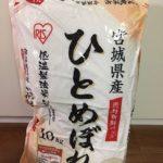 【コストコの宮城県産ひとめぼれ10kg☆アイリスオーヤマの低温製法米】