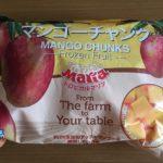 【コストコのトロピカルマリアマンゴーチャンク☆20個分のアップルマンゴー入りでコスパ最強!】