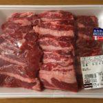 【コストコのアメリカ産ビーフ三角バラカルビが厚切りジューシーでおうち焼肉に最高!】