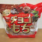 【コストコのチョコもちミックスは5種類の味が入って選ぶのも楽しい&美味しい♪】