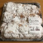 【コストコ新商品クロワッサンシュトーレンが凄いインパクト!美味しくて超ボリューミーなクリスマス限定商品♪】