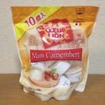 【コストコのミニカマンベール☆小さ目個包装が使いやすい!クリーミーで美味しいチーズの絶品アレンジも♪】