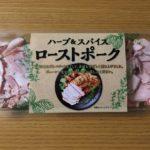 【コストコのローストポーク☆ハーブの効いたしっとり柔らかお肉♪サラダやサンドイッチにも!】