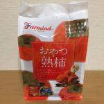【コストコのおやつ熟柿☆柔らかく甘みのある半生干し柿が絶品♪アレンジも!】