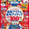 【LDK特別編集「コストコの便利帖」に掲載されています!】