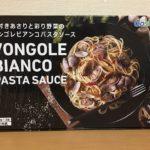 【コストコのボンゴレビアンコパスタソース☆本格的な美味しさが手軽に♪絶品アレンジも!】