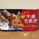 【コストコの米久 中華ちまき☆もちもちで味が染み染み!本格的な味わい♪】