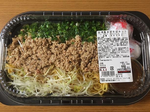 方 まぜ そば コストコ 台湾 食べ