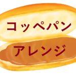 コストコ☆キッチンエイドスタンドミキサーでパン作り☆おうちコッペパン屋さん♪