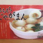 【コストコのもちもちじゃがまん☆北海道産じゃがいも使用のもちもち皮が美味しい♪】