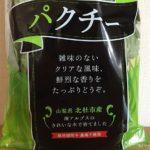 【コストコのパクチー☆サラダ感覚でたっぷり食べられる!新鮮で美味しいパクチー♪】