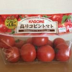 【コストコの高リコピントマト☆美容や健康にいいリコピンが豊富な完熟トマト!】