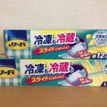 【コストコのリード保存バッグ☆冷凍・冷蔵OKのスライドジッパータイプ!】