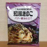 【コストコのパスタソース和風きのこ☆和えるだけ簡単♪バター醤油のコクが美味しい!】