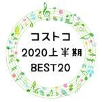 【コストコ☆2020年上半期買って良かったランキング☆BEST20!】