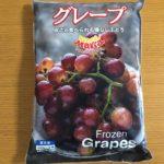 コストコのトロピカルマリアグレープ☆新商品冷凍フルーツのぶどうがデザートに最高過ぎる♪