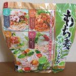 【コストコのもち麦サラダうどん☆もちもち麺が美味しい&5種の味が楽しめる!】
