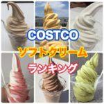 【コストコのフードコート☆ソフトクリームランキング】