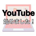 【コストコ・ゲッツ!】YouTubeチャンネル開設しました!