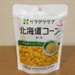 【コストコのサラダクラブコーン☆1回使い切りサイズが便利!】