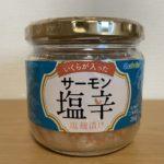 【コストコのサーモン塩辛☆塩麹漬けで旨みたっぷり!贅沢丼に♪】