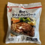 【コストコのニチレイグリエハンバーグ☆ふっくらジューシー!常備しておきたい美味しさ♪】