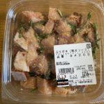 【コストコのぶりポキ明太ソース☆あの珍しい野菜が入ってる!コストコらしいポキ】