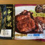 【コストコの米久中華風牛角煮☆八角とシナモンが効いた個性的な味わい】