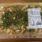 【コストコの鶏の西京みそ漬け☆まろやか味噌味が絶品&さらにもう一品作っちゃう!】