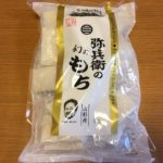 【コストコの弥兵衛の幻のもち☆希少品種のもち米使用!美味しいお餅です】