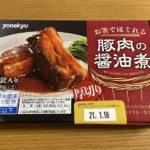 【コストコの米久豚肉の醤油煮☆ほろっと柔らか厚切り角煮♪】