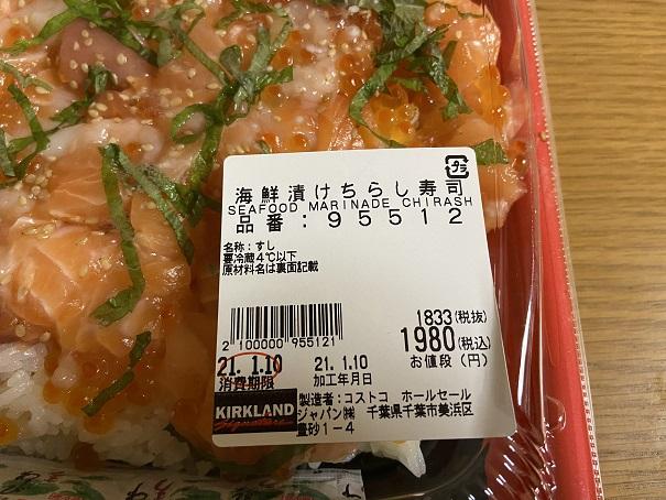 ちらし 寿司 コストコ