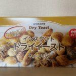 【コストコのドライイースト☆個包装が便利!毎日のパン作りに♪】