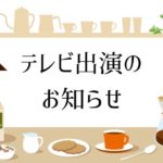 【お知らせ☆テレビ東京「ソレダメ!」に出演します】